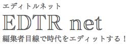 EDTR NET