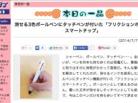 スタイラス機能付きボールペン「フリクションボール3 スマートチップ」を紹介しました