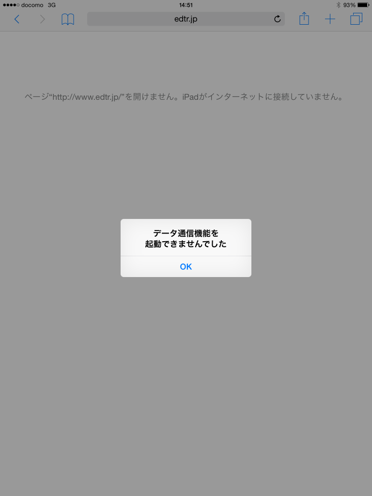 iPadでデータ通信できていない。