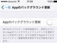 使わないアプリの更新をオフにして、賢く節電しよう
