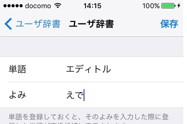 iPhoneで「お疲れ様です」を2フリック1タップで入力する方法!