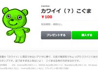LINEスタンプ「カワイイ(?)こぐま」をリリースしました!