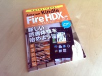 Kindle Fireの書籍、制作しました。『今日からすぐに使える! Amazon Kindle Fire HDX/HD スタートガイド』