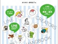 LINEスタンプ つくり方&売り方手帖(玄光社)