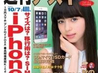 週刊アスキー「iPhone6完全レビュー」制作しました