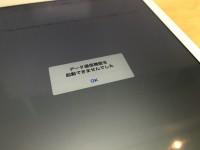 SIMフリーiPad Air 2でキャリアiPhoneのSIMは使えるか?実験!