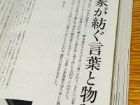 集英社『kotoba』にて、脚本家・古沢良太さんのインタビュー記事を執筆しました