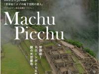 世界遺産「世界初!ドローンがとらえた謎の天空都市 マチュピチュ」の記事を書きました