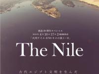 TBS世界遺産20周年スペシャル! 「大河ナイル6700kmの旅」の記事を書きました