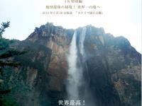 ドローンで空撮した世界一の滝の映像には思わず声が出ます