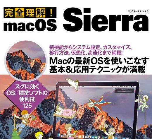 Macでコピーした文字をiPhoneでペーストできるって知ってました?