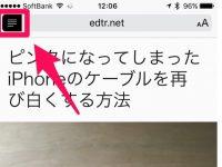 邪魔な広告なしでWebの記事を読む方法