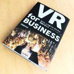 『VR for BUSINESS』 に込められた仕掛けのあるデザイン