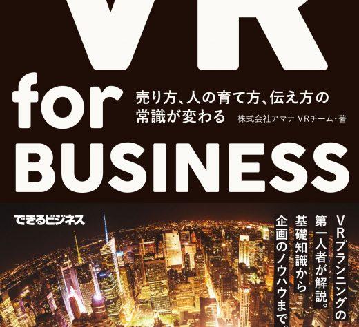 読むだけでVRに詳しいビジネスマンが誕生する本『VR for BUSINESS』を制作しました