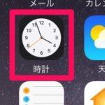 iPhoneで今何秒かわかる小ネタ!